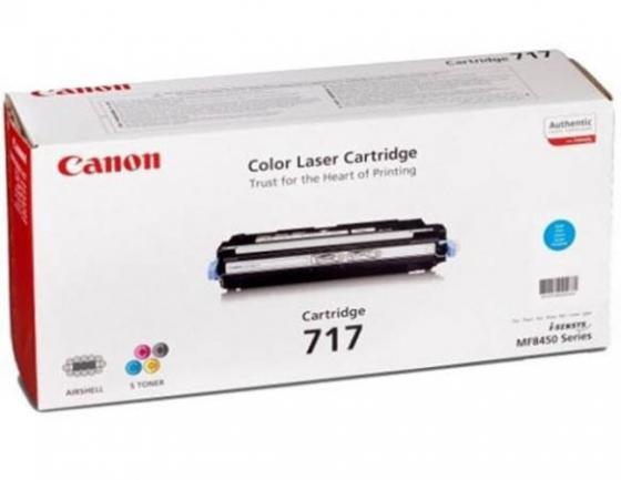 Картридж Canon 717С для MF8450 голубой 4000стр картридж canon 717y для mf8450 желтый 4000стр