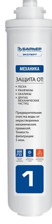 Комплект сменных картриджей Барьер EXPERT Ferrum комплект картриджей для фильтра барьер профи ferrum