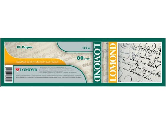Бумага для плоттера Lomond 80 г/м2 620мм х 175м х 76 матовая 1209121 бумага для плоттера lomond 180 г м2 914мм х 30м х 50 матовая 1202092