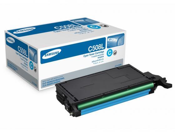 Картридж Samsung CLT-C508L для CLP-670ND 4000стр голубой