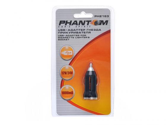Разветвитель прикуривателя Phantom PH2163 1 USB-порт черный 888354 разветвитель розетки прикуривателя phantom ph2152 [880502]