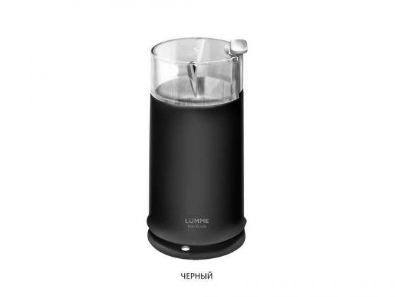 Кофемолка Lumme LU-2601 150 Вт черный жемчуг ves 720 кофемолка