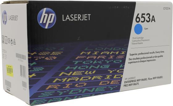 Картридж HP CF321A 653A для Color LaserJet M680z/M680dn/M680f голубой картридж hp cf322a 653a yellow для color laserjet flow m680z m680dn m680f 16000стр