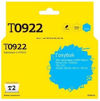 Фото - Картридж 2 IC-ET0922 C13T09224A для Epson St C91/CX4300/TX106/TX117 голубой картридж t2 ic et0482 для для epson st ph r200 r300 430стр голубой