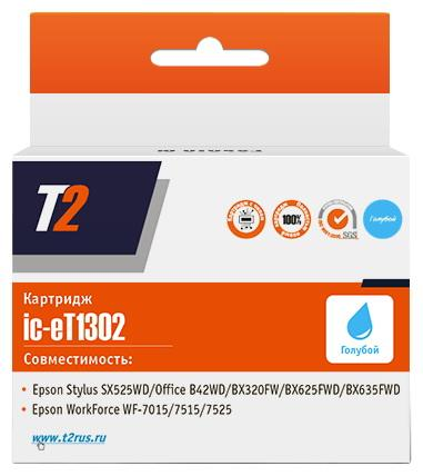 Фото - Картридж T2 IC-ET1302 для для Epson Stylus SX525WD Office B42WD BX320FW WF7015 855стр Голубой картридж t2 ic et0872 для epson st ph r1900 голубой