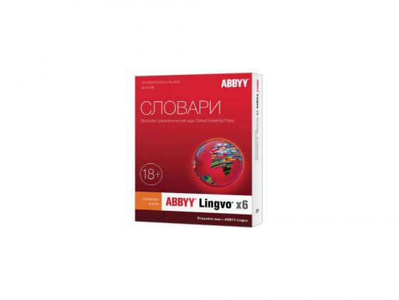 ПО Abbyy Lingvo x6 Английский язык Профессиональная версия Full  BOX AL16-02SBU001-0100