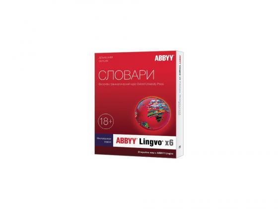 ПО Abbyy Lingvo x6 Многоязычная Домашняя версия Full BOX (AL16-05SBU001-0100) abbyy lingvo x6 многоязычная домашняя версия цифровая версия