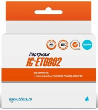 Фото - Картридж T2 IC-ET0802 T08024010 для Epson Stylus Photo P50 PX660 PX720WD голубой epson картридж epson original t079a4a10 комплект для p50 px660
