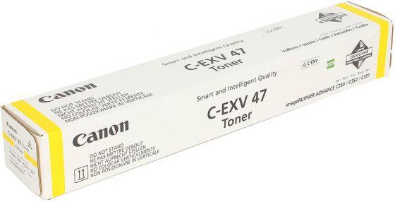 Картридж Canon C-EXV47Y для iR-ADV С351iF/C350i/C250i желтый картридж canon c exv47bk для ir adv с351if c350i c250i черный