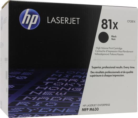 Картридж HP CF281X №81X для LaserJet Enterprise MFP M630 черный 25000стр