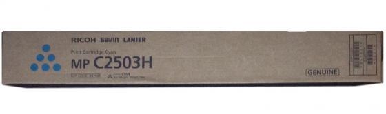 Тонер-картридж Ricoh MP C2503 для Aficio MP C2003SP C2503SP C2003ZSP C2503ZSP голубой 841931 тонер картридж ricoh spc310he