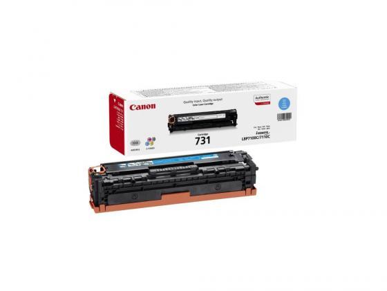 Картридж Canon731C для LBP7100 LBP7110 голубой 1500стр картридж для принтера canon 731 cyan