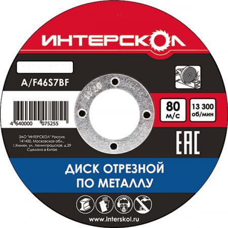 Отрезной диск Интерскол 125x22.2x2.5 по металлу 2060912500250 ножовка по металлу 10 12 14 16