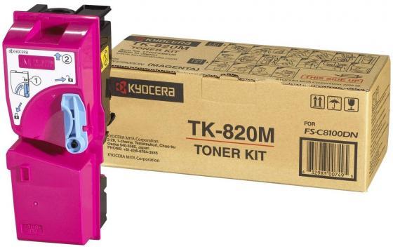 Картридж Kyocera TK-820M для FS-C8100DN пурпурный 7000стр картридж kyocera tk 820k для fs c8100dn черный 15000стр