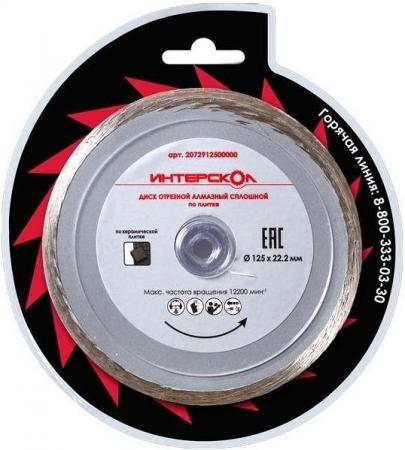 Отрезной диск Интерскол алмазный 125x22.2x5 по плитке 2072912500000 диск отрезной алмазный турбо 125х22 2mm 20007 ottom 125x22 2mm