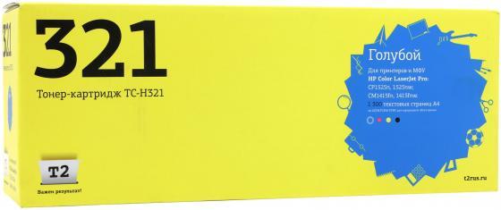 Картридж T2 CE321A для HP LaserJet Pro CP1525n CP1525nw CM1415fn 1415fnw голубой 1300стр TC-H321 nv print ce321ac cyan тонер картридж для hp color laserjet pro cp1525n cp1525nw
