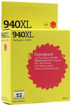 Картридж T2 C4908A для HP Officejet Pro 8000/8500 пурпурный IC-H4908 картридж hi black c4907ae для hp officejet pro 8000 8500 голубой 1400стр