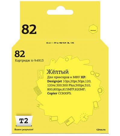 Картридж T2 №82 для HP DesignJet 500/510/800/815MFP/820MFP/CC820PS желтый C4913A картридж t2 cyan для designjet 500 500 plus 500ps 510 800 800ps 815mfp 820mfp copier cc800ps ic h4911