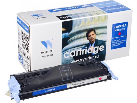 Фото - Картридж NV-Print Q6003A Q6003A Q6003A Q6003A Q6003A для для Color LaserJet 1600/2600N/M1015/M1017 2000стр Пурпурный картридж nv print q6003a q6003a q6003a q6003a q6003a для для color laserjet 1600 2600n m1015 m1017 2000стр пурпурный