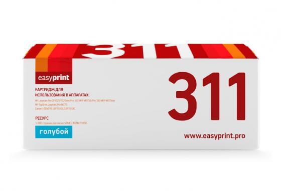 Фото - Картридж EasyPrint CE311/311A для HP LaserJet Pro CP1025 100MFP M175A голубой с чипом 1000стр LH-311 картридж easyprint q5942x 42x для hp laserjet 4200 4250 4300 4350 m4345mfp черный с чипом 20000стр