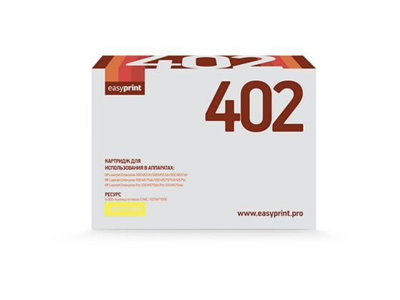 Фото - Картридж EasyPrint LH-402 для для HP LaserJet Enterprise 500 M551/500 M575 6000стр Желтый картридж t2 tk 540c для для hp lj enterprise 500 m551 500 m575 6000стр голубой