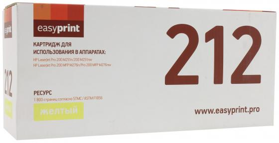 Картридж EasyPrint CF212A для HP LaserJet Pro 200 M251n MFP M276n желтый 1800стр LH-212 free shipping 95% new original for laserjet pro 200 color mfp 276 m276n m276nw cf224 60001 printer part on sale