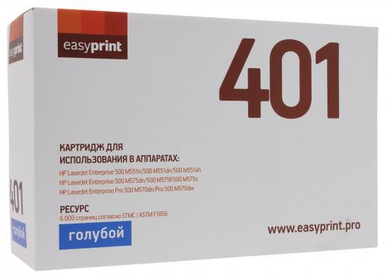 Фото - Картридж EasyPrint CE401A для HP LaserJet Enterprise 500 M551 500 M575 голубой 6000стр LH-401 картридж 507a hb ce401a hi black для hp lj enterprise m551 m575 cyan 6000 копий