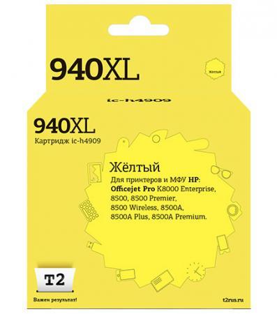 Картридж T2 C4909A №940XL для HP Officejet Pro 8000 8500 желтый картридж hi black c4907ae для hp officejet pro 8000 8500 голубой 1400стр