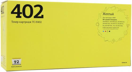 Фото - Картридж T2 CE402A для HP LJ Enterprise 500 M551/500 M575 желтый 6000стр восстановленный картридж 507a hb ce401a hi black для hp lj enterprise m551 m575 cyan 6000 копий