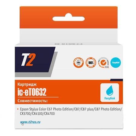 Фото - Картридж T2 IC-ET0632 C13T06324A для Epson Stylus Color C67PE/C87/CX3700/CX4100 голубой c чипом картридж t2 ic et0633 c13t06334a10 для stylus color c67 c87 cx3700 cx4100 пурпурный