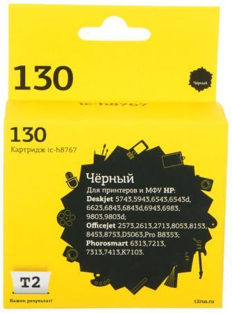 Фото - Картридж T2 №130 для HP Deskjet 5743/6543/6943/9803/Photosmart 2573/8453/B8353 черный 800стр C8767HE картридж superfine c8767h 130 для hp dj5743 6843 officejet7413 photosmart2713 8453 черный