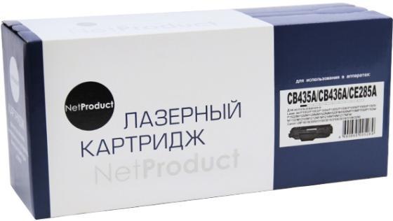 Фото - Картридж NetProduct CB435A/CB436A/285 для HP LaserJet 1200/1300/1150 2500стр картридж netproduct ce278a для hp laserjet pro p1566 p1606dn m1536dnf черный с чипом 2100стр