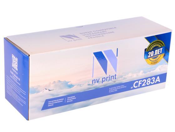 Картридж NV-Print CF283A для HP LaserJet Pro M125nw/M125rnw/M127fw/M127fn черный c чипом 1500стр картридж t2 для hp tc h85a laserjet p1102 1102w pro m1132 m1212nf m1214nfh canon i sensys lbp6000 cartrige 725 1600 стр с чипом