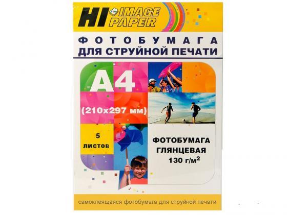 Бумага Hi-image A202994 A4 130 г/кв.м 5л SAG130-A4-5 даниссимо продукт творожный пломбир 5 4% 130 г