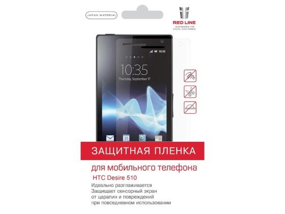 Пленка защитная Red Line для HTC Desire 510 moskii brand ultra thin pc protective case cover for htc desire 820