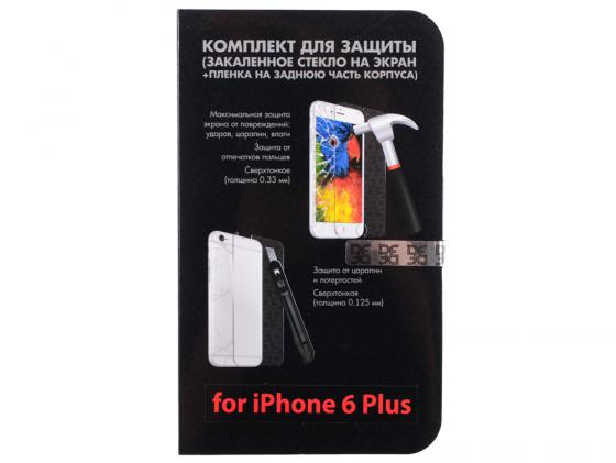Защитное стекло ударопрочное DF iSet-04 для iPhone 6 Plus 0.33 мм 2шт Стекло + Плнека от Just.ru