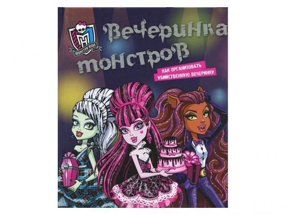 Monster High. Вечеринка монстров. Как организовать убийственную вечеринку 98983