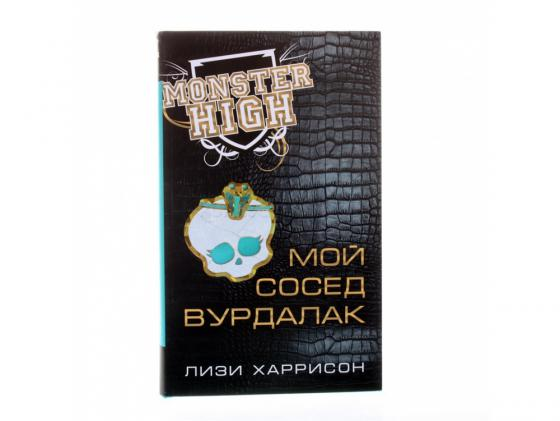 Monster High. Книжка серии Мой сосед вурдалак 53414 monster high happy howlidays a creepy cool activity book