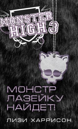 Monster High. Книжка серии Монстр лазейку найдет 59951