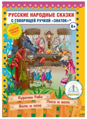 Книга №5 для говорящей ручки Знаток Русские народные сказки ZP-40048 знаток школа хороших манер книга для говорящей ручки