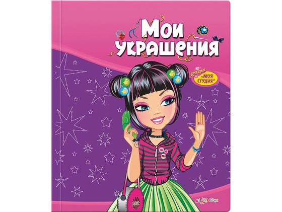 Книга Азбукварик Мои украшения (Моя студия) 00984 обучающая книга азбукварик как стать большим 9785402002517