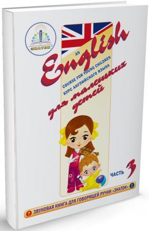 Курс английского языка для маленьких детей Знаток (часть 3) для говорящей ручки ZP-40030 чехол книжка вертикальный для lg g3 s d722 d724 синий forro