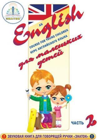 Курс английского языка для маленьких детей Знаток (часть 2) Для говорящей ручки ZP-40029
