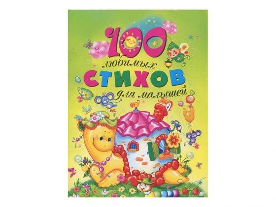 Книга Росмэн 100 любимых стихов для малышей 35862 росмэн сборник стихов волшебная снежинка