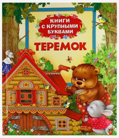 Книга Росмэн Книги с крупными буквами Теремок 63834 росмэн
