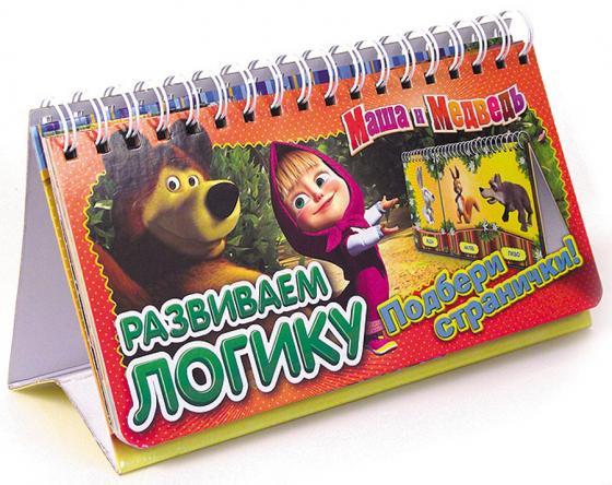 Книга Росмэн Маша и Медведь Перекидные странички Развиваем логику