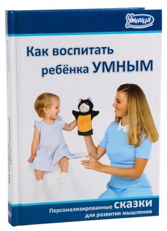Книга Умница Сказки Как воспитать ребенка умным 5013 умница профессии торговля