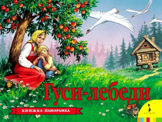 Книжка-панорамка Росмэн Гуси-лебеди книжки картонки росмэн книжка гуси лебеди