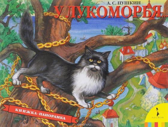 Книжка-панорамка Росмэн У Лукоморья 27901 художественные книги росмэн сказки с большими картинками