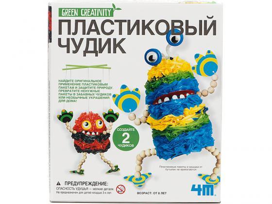 Набор для творчества 4M Пластиковый чудик 00-04580 набор 4m 00 03514 фигурки из формочки динозавры